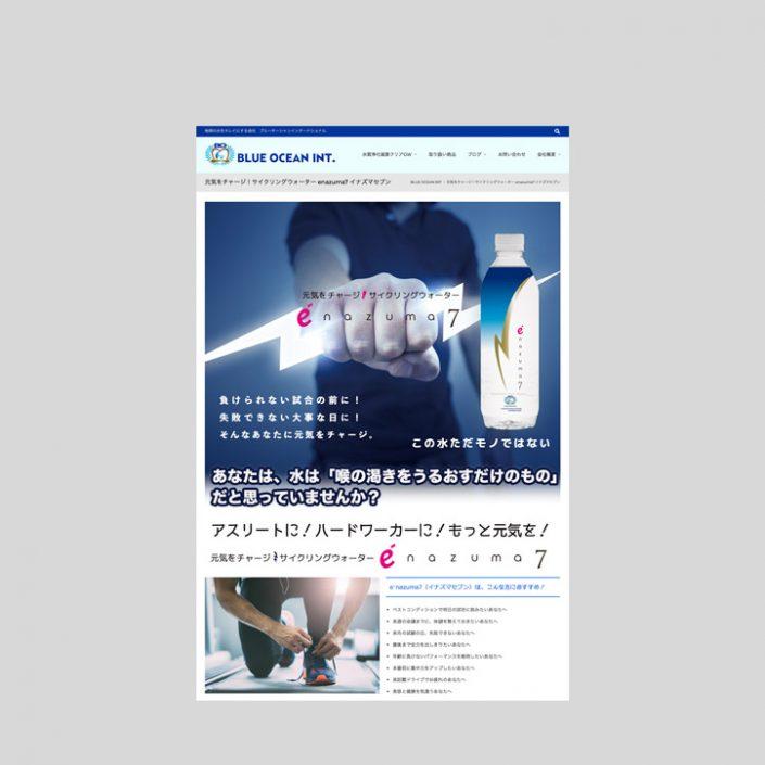 enazuma7 イナズマセブン Blueocean int. ランディングページ