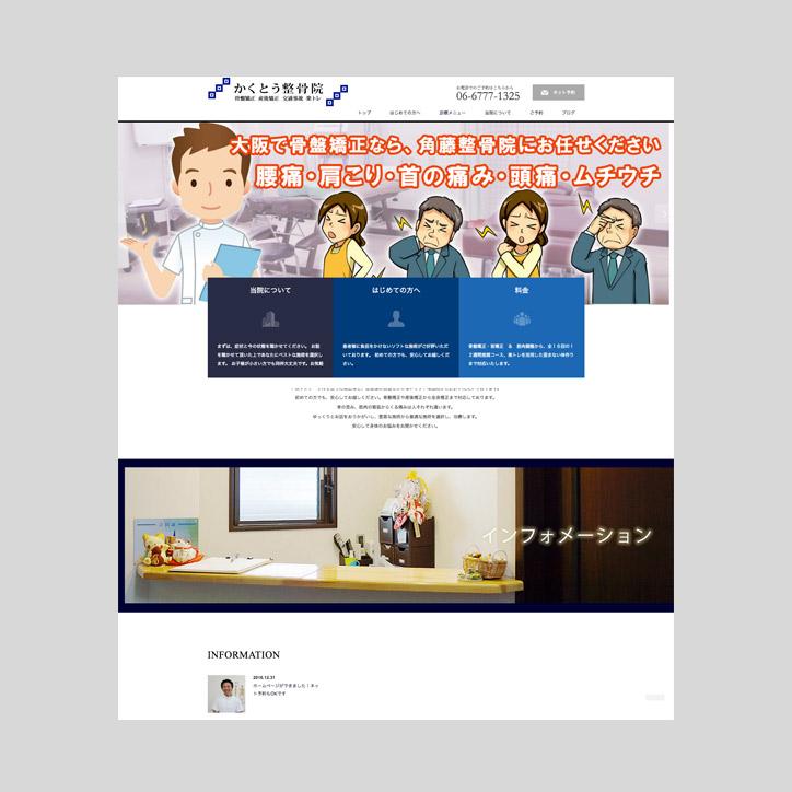 角藤整骨院ウェブサイト トップページ