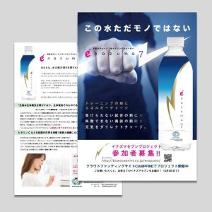enazuma7 イナズマセブン 販促用チラシ