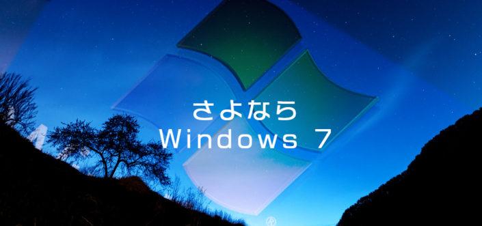 さよなら Windows 7