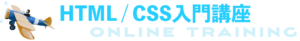 HTML/CSS入門講座 ホット・パイロット